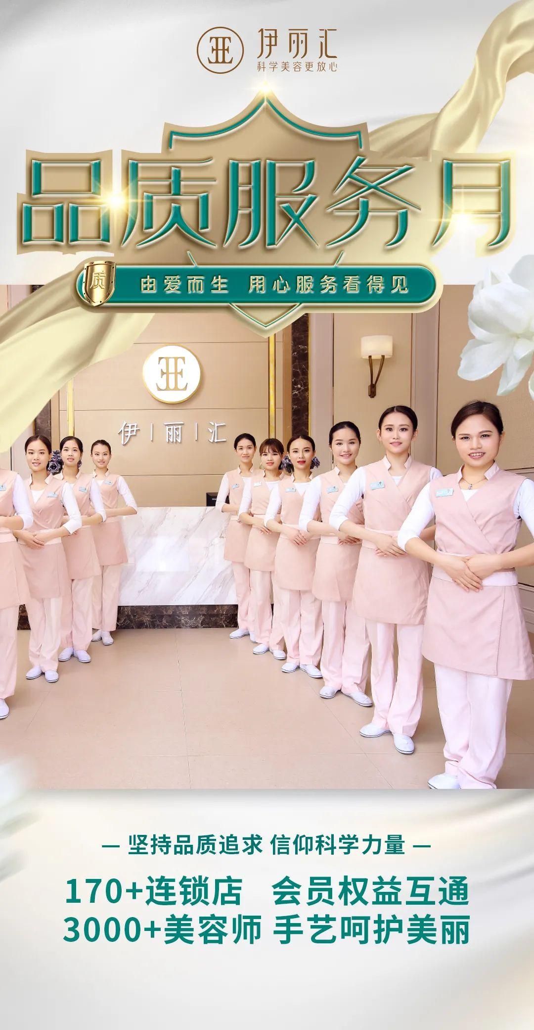 伊丽汇美容品质服务月启动,伊丽汇美容院提供更好的美容体验