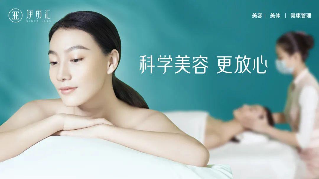 伊丽汇科学美容更放心,美容美体健康管理,伊丽汇开启美业新征程